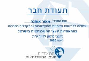 תעודת חבר התאחדות יועצי משכנתאות בישראל